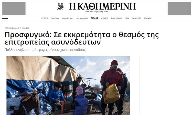 kathimerini_article_a
