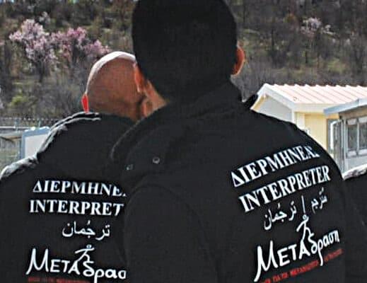 Metadrasi - METAdrasi prosfyges eidomeni
