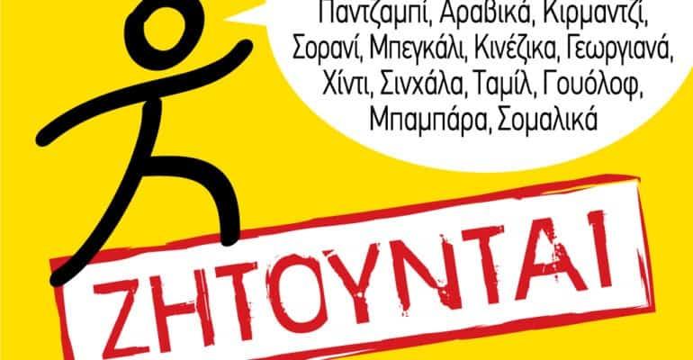 Metadrasi - Poster Seminaria gia site 49