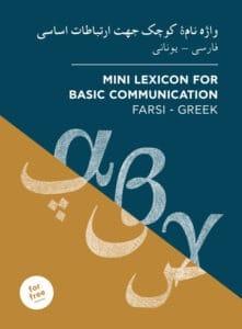 Metadrasi - Mini Lexicon Farsi Beneficiaires