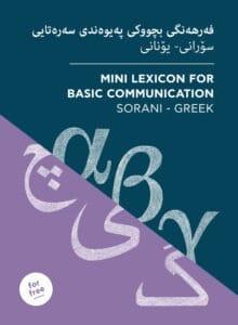 Metadrasi - Mini Lexicon Sorani Beneficiaires