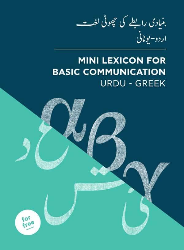 Metadrasi - Mini Lexicon Urdu Beneficiaires 1