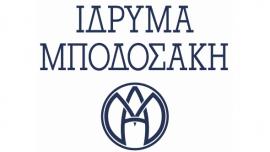 Metadrasi - bodossakis foundation gr