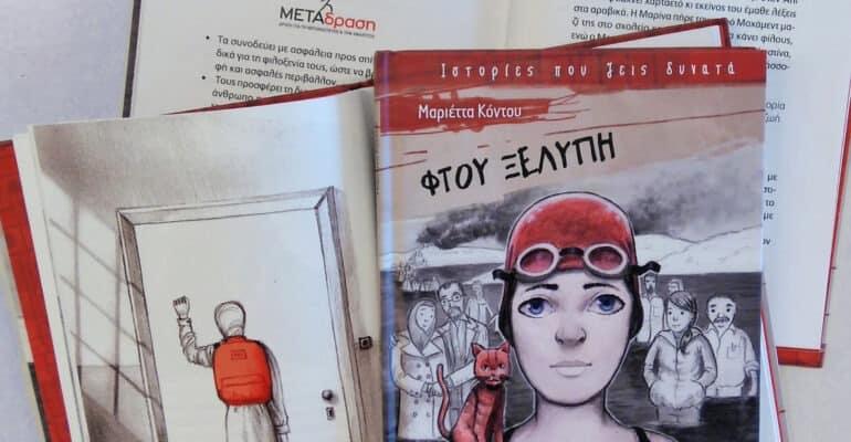 Metadrasi - metaixmio metadrasi