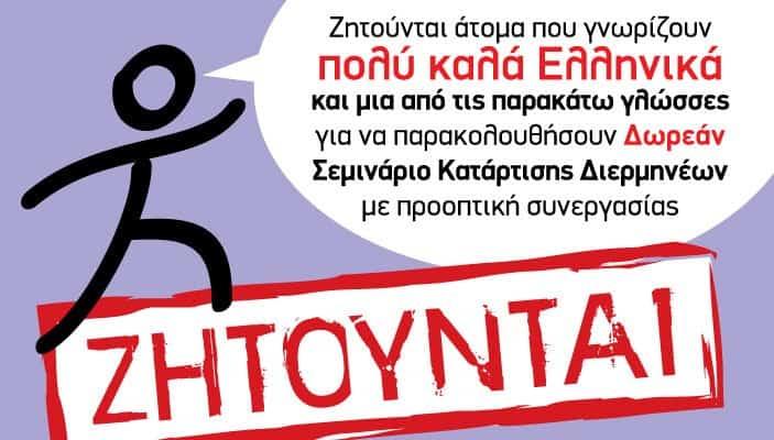 Metadrasi - 54 Poster Seminaria web
