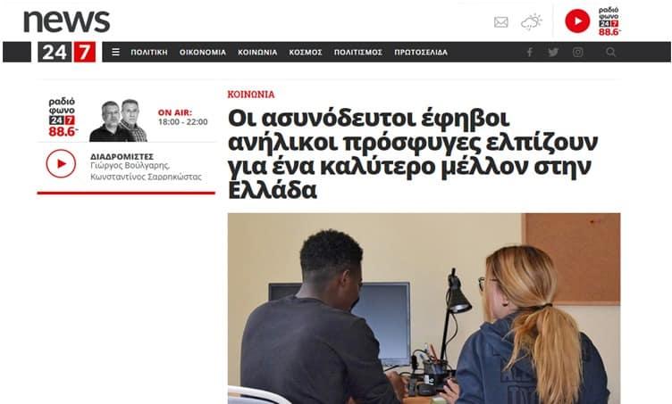 Metadrasi - news247 metadrasi