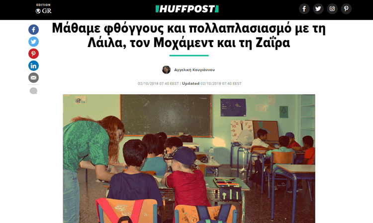 huffpost_step2school_metadrasi