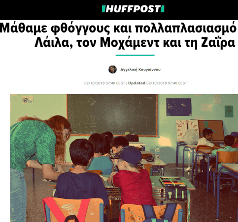 Metadrasi - huffpost step2school metadrasi s
