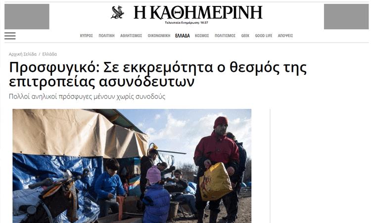 kathimerini_article_a