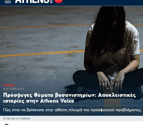 Metadrasi - victims of torture metadrasi s
