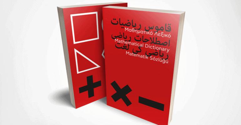 Metadrasi - Mathimatiko Lexico