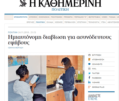 Metadrasi - kathimerini supported independent metadrasi s