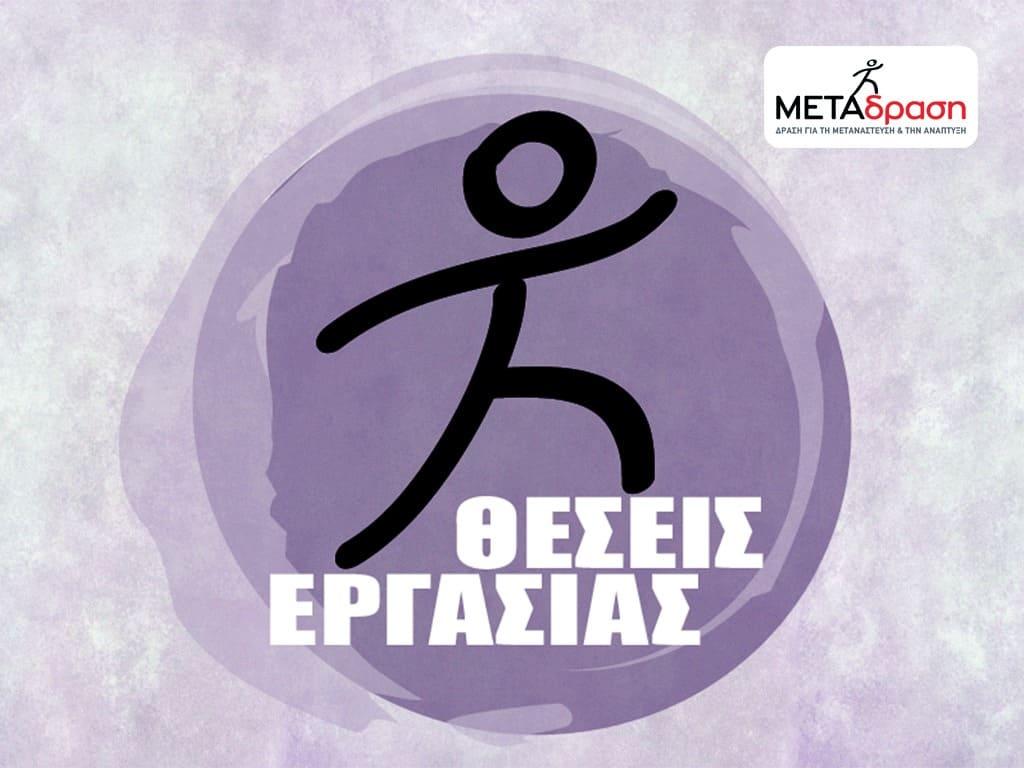 Metadrasi - theseisergasiaslogo 6