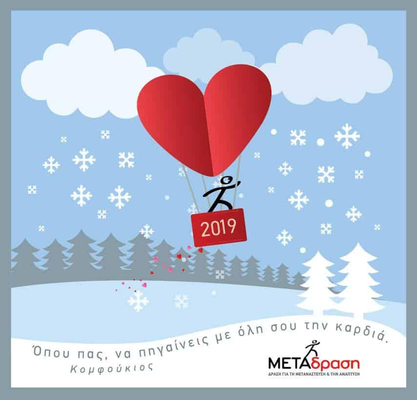 Metadrasi - metadasi card 2019 el