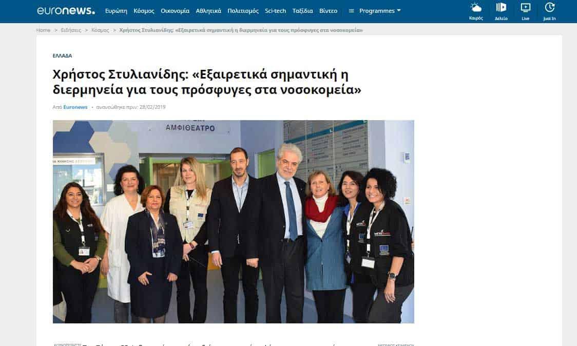 Metadrasi - euronews stylianides metadrasi a