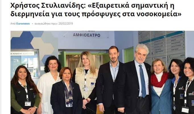 Metadrasi - euronews stylianides metadrasi s