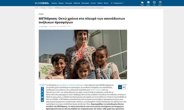 euronews_metadrasi_a