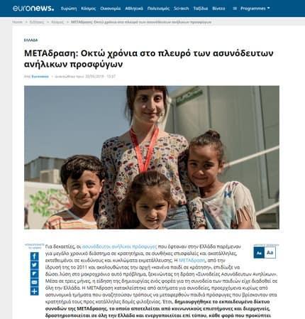 Metadrasi - euronews metadrasi s