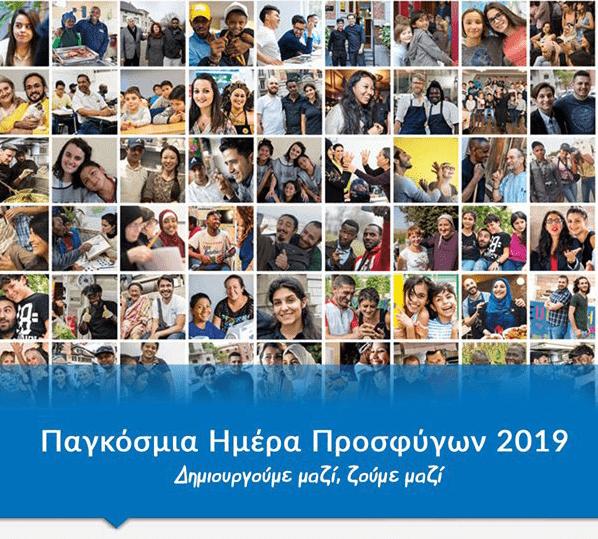 Metadrasi - refugee day 2019