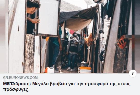 Metadrasi - euronews a