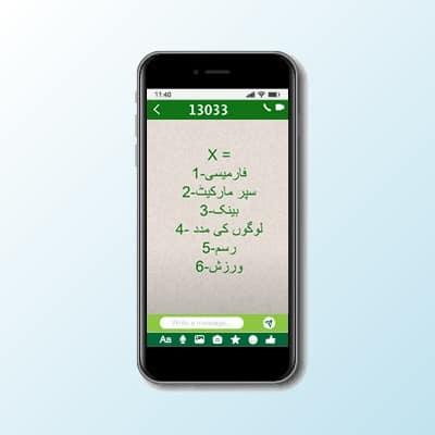 Metadrasi - SMS