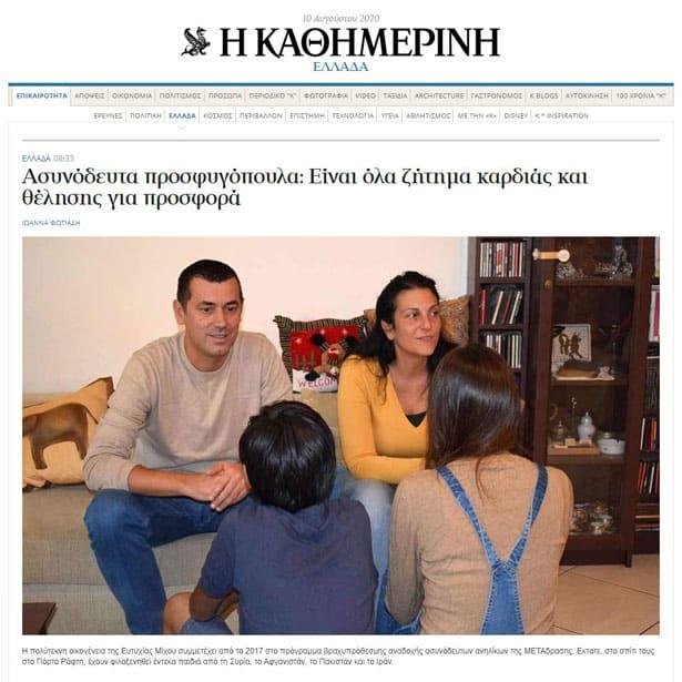 Metadrasi - METAdrasi Kathimerini article s