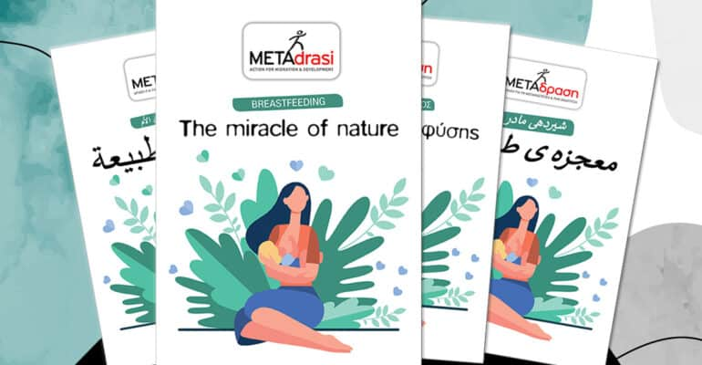Metadrasi - METAdrasi the miracle of nature