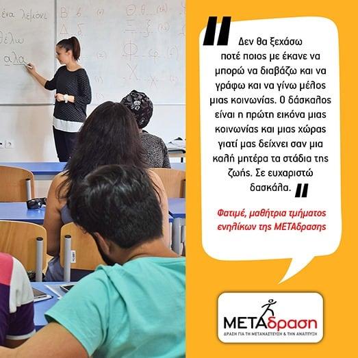 Metadrasi - metadrasi education