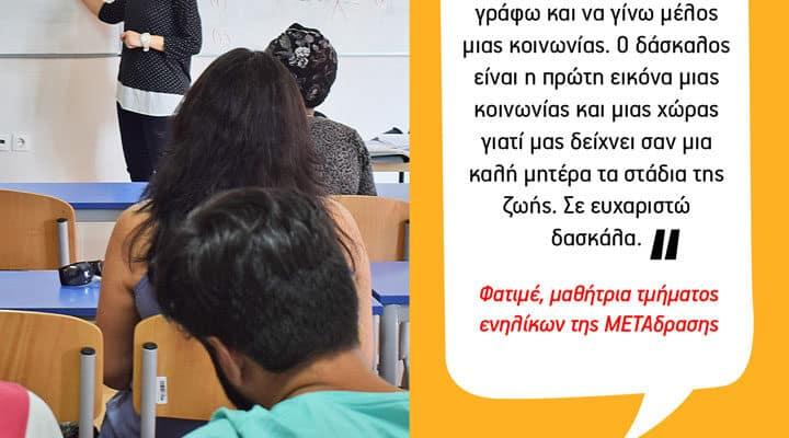 Metadrasi - metadrasi education s