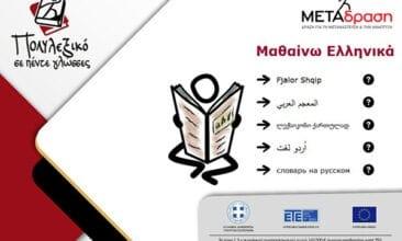 Metadrasi - lexico screenshot