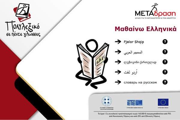 Metadrasi -