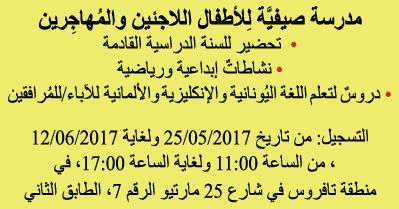 poster-final-arabic