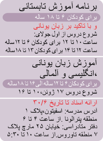 step2school-farsi