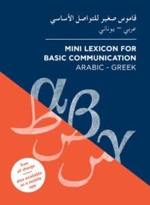 Metadrasi - Mini Lexicon arabic